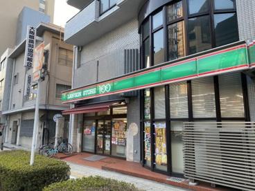 ローソンストア100 LS大阪上本町八丁目店の画像1