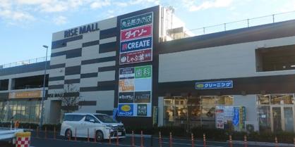 ライズモール戸塚店の画像1