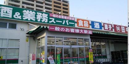 業務スーパー 鶴見店 の画像1