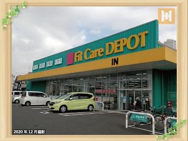 フィットケア・デポ相沢店の画像1
