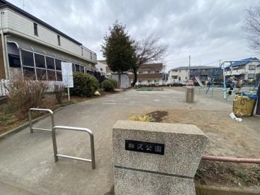相沢公園の画像1