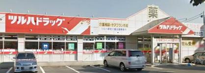 ツルハドラッグ 津志田店の画像1