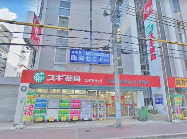 スギ薬局 江坂垂水町店の画像1