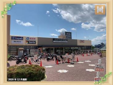 イオンフードスタイル 三ツ境店の画像1