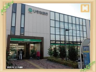 りそな銀行 三ツ境支店の画像1