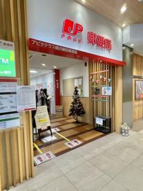 アピタテラス横浜綱島郵便局の画像1