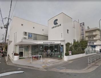 京都信用金庫南桃山支店の画像1