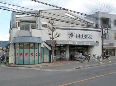 フレスコ 桃山南口店の画像1