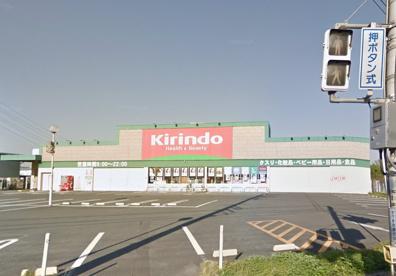 キリン堂 城陽店の画像1