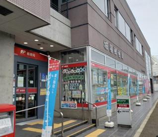 城陽郵便局の画像1