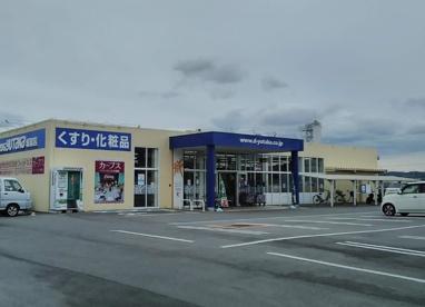 ドラッグユタカ 城陽店の画像1