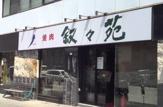 叙々苑 中目黒店