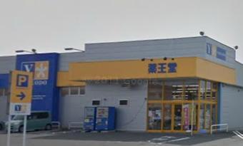薬王堂 盛岡青山店の画像1