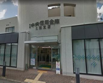 京都中央信用金庫久我支店の画像1