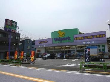 ウェルパーク桜新町店の画像1
