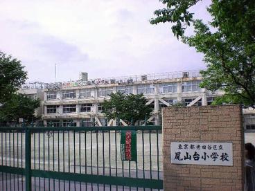 尾山台小学校の画像1