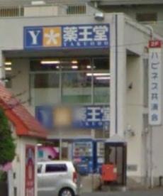 薬王堂 盛岡山王店の画像1