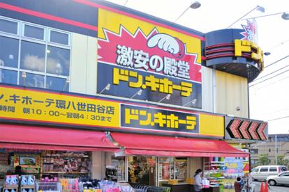 ドン・キホーテ 環八世田谷店の画像1