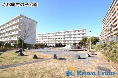 赤松町竹の子公園の画像2