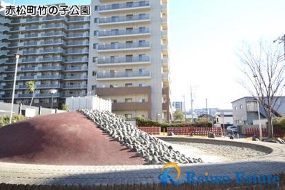 赤松町竹の子公園の画像3
