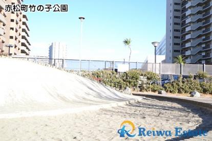 赤松町竹の子公園の画像4