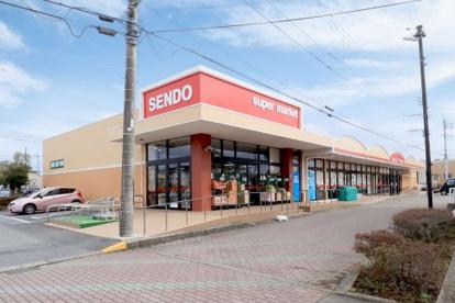 SENDO(せんどう) 茂原緑ヶ丘店の画像1