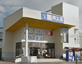 薬王堂 盛岡緑が丘店の画像1
