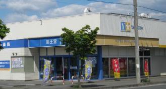 薬王堂 盛岡本宮店の画像1