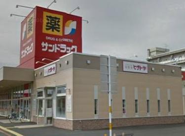 サンドラッグ 青山店の画像1