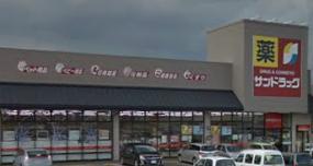 サンドラッグ 鉈屋町店の画像1