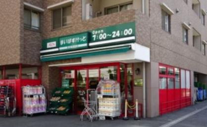 まいばすけっと 新横浜1丁目店の画像1