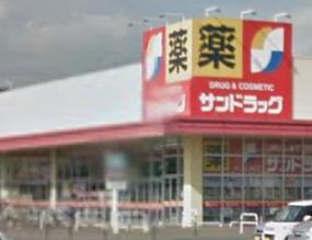 サンドラッグ 盛岡南サンサ店の画像1