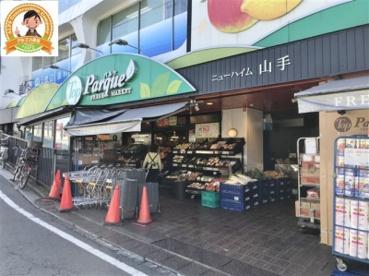 トップパルケ 山手店の画像1
