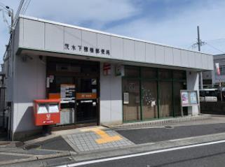 茨木下穂積郵便局の画像1
