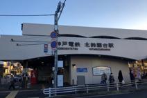 神戸電鉄北鈴蘭台駅