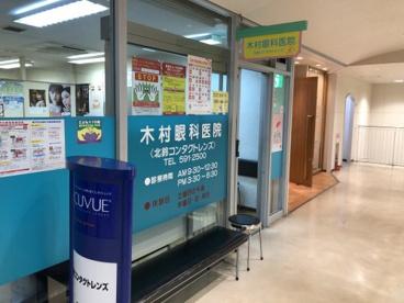 木村眼科医院の画像1