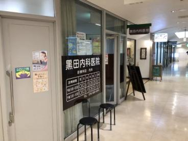 黒田内科医院の画像1