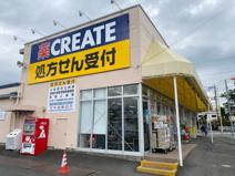 クリエイト 開成町店