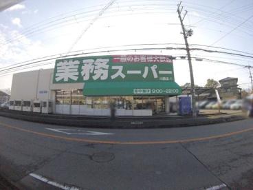 業務スーパー川西店の画像1