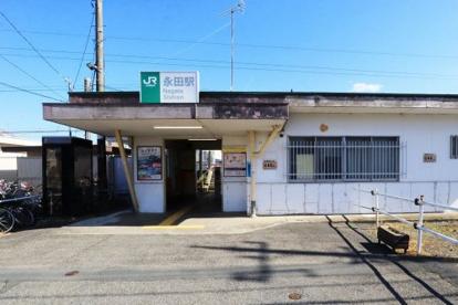 永田駅の画像1