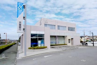 京葉銀行茂原緑ヶ丘支店の画像1