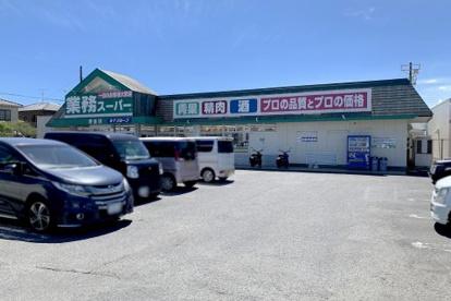 業務スーパー東金店の画像1