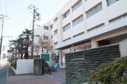 横浜市立新田中学校の画像1