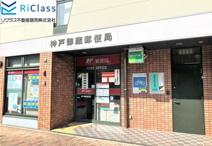 神戸御蔵郵便局