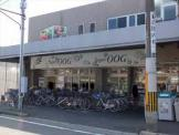 SuperOOG(スーパーオオジ) 尾浜店