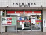 文京大塚五郵便局