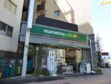 マルエツプチ 護国寺駅前店