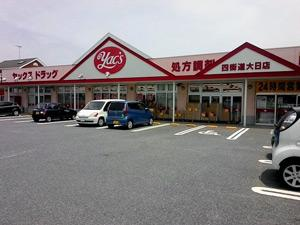 ヤックスドラッグ四街道大日店の画像1