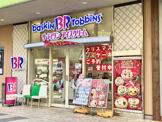 サーティワンアイスクリーム 東京ドームシティラクーア店