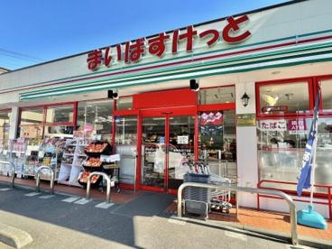 まいばすけっと横浜白山2丁目店の画像1